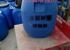 山东增强剂厂家 水解树脂增强剂价格
