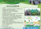天津医院污水处理设备厂家