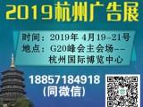 2019杭州第26届广告技术设备及标识标牌展览会