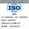 衡水办理iso9000认证,iso9001认证,质量认证