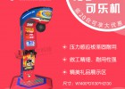龙拳可乐机,儿童娱乐室内成人大型电玩设备厂家直销