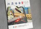 南京画册制作-南京彩色画册印刷价格-彩印厂