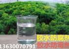 建筑膠水防腐劑 水性膠水防臭劑