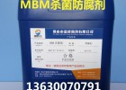MBM殺菌劑 MBM防腐劑
