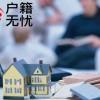 青岛购房落户需要什么条件,只有购房合同能落户吗_住房落户政策