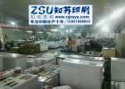 南京画册印刷-南京宣传册印刷