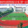襄阳学校新国标塑胶跑道 足球场草坪 硅PU篮球场施工价格