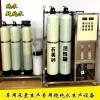 车用尿素专用纯水超纯水设备生产厂家汽车玻璃水防冻液水处理