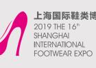 2019上海鞋业展览会