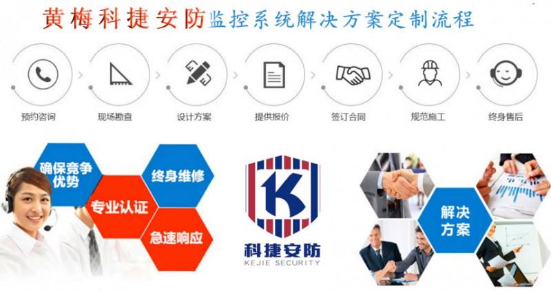 黄梅监控系统安装公司:黄梅科捷安防