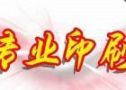 南京胶印厂-南京纸制品印刷厂家-南京画册印刷厂