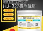 汇巨HJ-327导热硅脂、CPU散热膏、发热元件导热硅脂