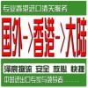 香港进口ASEA健康水清关到北京