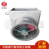 XQ蒸汽型暖风机  专业定制低噪声轴流暖风机
