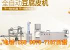 西安豆腐皮成套设备厂家直销专业豆腐皮机生产厂家