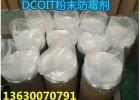 DCOIT抗菌劑 DCOIT防霉劑 DCOIT-97