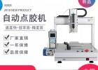 揭阳瑞德鑫4331R四轴平台自动点胶机汽车机械零件涂布