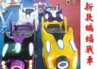 新款大型兒童游樂設備親子雙人電動碰碰車