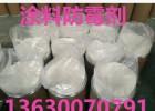白乳膠防霉劑 涂料防霉劑 丙烯酸防霉劑