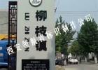 shan西延安zhou边乡村村pai制作jiagong免费设ji