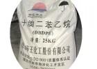 十溴二苯乙烷 环保型阻燃剂 用于树脂 塑料 电线 电缆