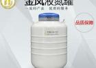 查特金凤便携式短途运输液氮罐3L/6L/10L