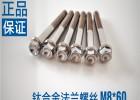 M8*60 钛合金法兰头外六角螺丝 M8 摩托改装螺丝
