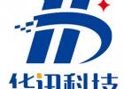河北華訊科技