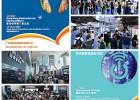 2019年香港春季电子展览会,香港电子展
