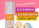 幼儿护理喷剂批发厂家