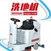 重庆驾驶式洗地机24V小型电动洗地车