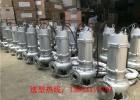 不锈钢耐高温排污泵,耐热耐腐蚀污水泵
