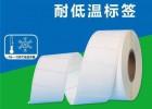 防水耐低温标签 冷冻标签 冷藏库标签贴纸厂家定制
