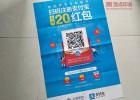 南京企业海报设计-南京专业海报印刷厂家