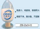 ZnO粉 氧化锌 超细氧化锌 纳米氧化锌