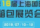 2019年中国箱包手提袋展