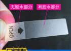 间隔胶标签贴纸 局部有胶水 局部无胶水 透明标签定做