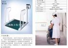 残疾人带打印电子轮椅体重秤