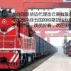 中国到塔什干铁路国际铁路货运拼箱/整箱 集装箱运输