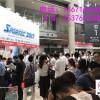2020日本东京国际体育用品展SPORTEC