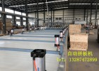 全自动实木拼板机厂家 自动实木拼板机厂家