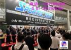 2020年日本国际体育用品展览会