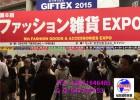 2020日本东京礼品杂货展|日本百货展Giftexexpo