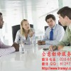 广州翻译公证 外国人就业登记翻译公证 护照翻译公证