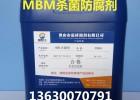 防腐劑 MBM殺菌防腐劑