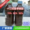 山东磺酸厂家直销96%含量磺酸洗涤装用
