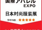 2019年日本潮流国际服装及面料箱包鞋展览会