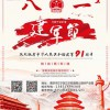 南京宣传海报印刷-专业海报设计印刷公司