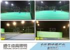 网球场照明怎样安装led网球场灯光价格盛牛体育照明