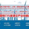 EP China 2019第20届中国国际电力电工展览会